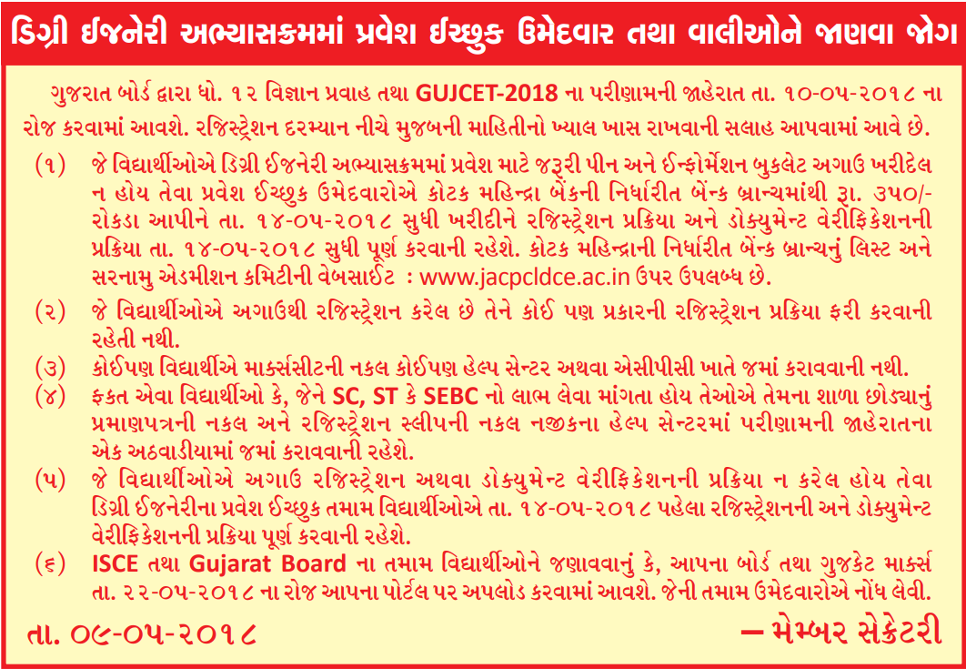 Admission Process for 2018-2019 in Gujarat Engineering